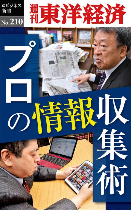 プロの情報収集術―週刊東洋経済eビジネス新書No.210-電子書籍-拡大画像