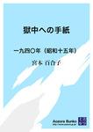 獄中への手紙 一九四〇年(昭和十五年)-電子書籍