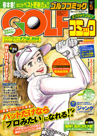 GOLFコミック 2015年5月号