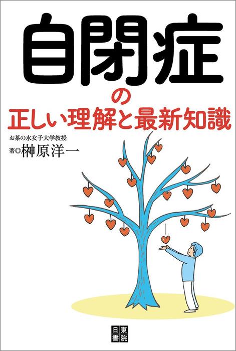 自閉症の正しい理解と最新知識-電子書籍-拡大画像