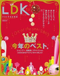 LDK (エル・ディー・ケー) 2014年 1月号