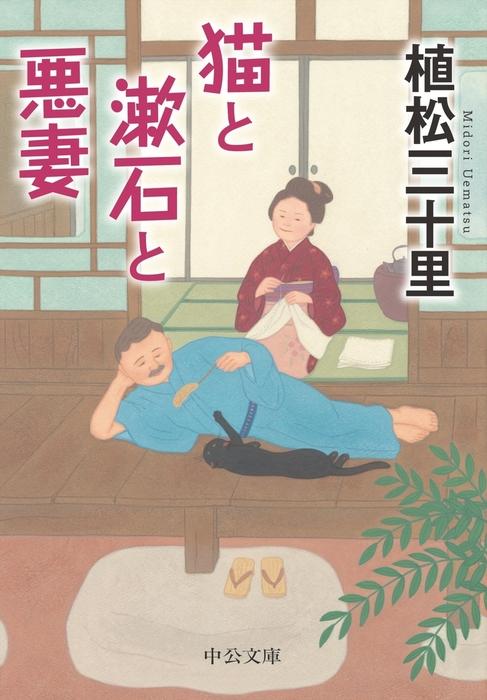猫と漱石と悪妻拡大写真