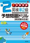 英検準2級予想問題ドリル 新試験対応版(音声DL付)-電子書籍
