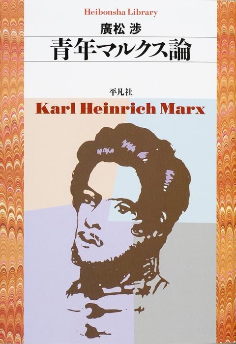 青年マルクス論拡大写真