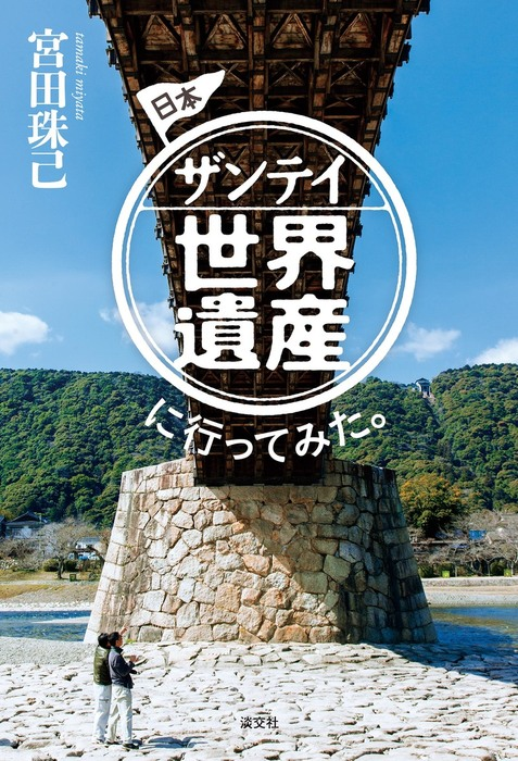 日本ザンテイ世界遺産に行ってみた。拡大写真