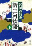 新三河物語(下)-電子書籍