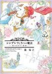シンデレラと5つの魔法~奏でるグリム童話~-電子書籍