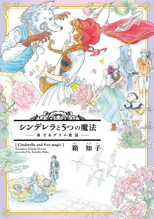シンデレラと5つの魔法~奏でるグリム童話~拡大写真