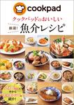 クックパッドのおいしい厳選!魚介レシピ-電子書籍