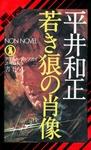 若き狼の肖像 アダルト・ウルフガイ・スペシャル-電子書籍