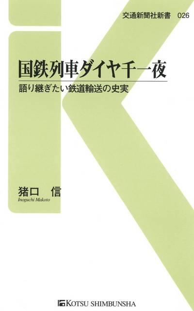 国鉄列車ダイヤ千一夜-電子書籍