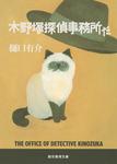 木野塚探偵事務所だ 木野塚佐平シリーズ1-電子書籍