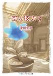 空の彼方3-電子書籍
