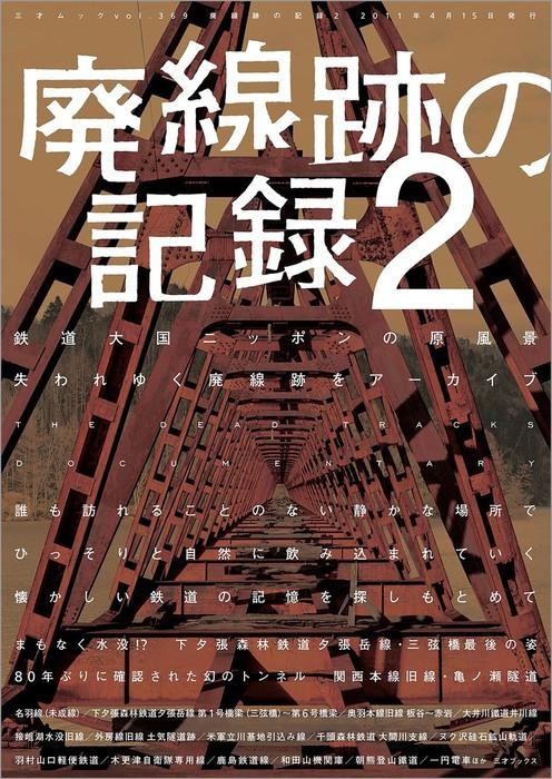 廃線跡の記録2-電子書籍-拡大画像