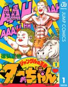 ジャングルの王者ターちゃん(ジャンプコミックスDIGITAL)