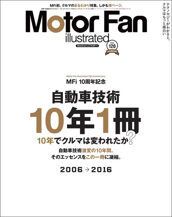 Motor Fan illustrated Vol.120-電子書籍-拡大画像