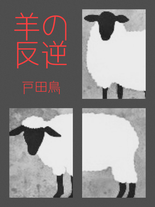羊の反逆拡大写真