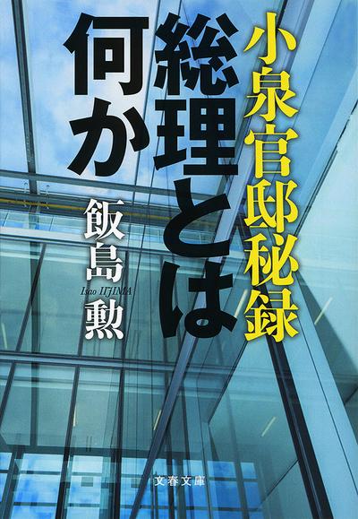 小泉官邸秘録 総理とは何か-電子書籍