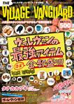 THE VILLAGE VANGUARD-電子書籍