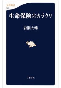 生命保険のカラクリ-電子書籍