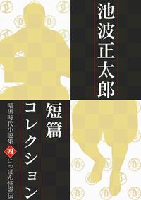 池波正太郎短編コレクション4 にっぽん怪盗伝 暗黒時代小説集