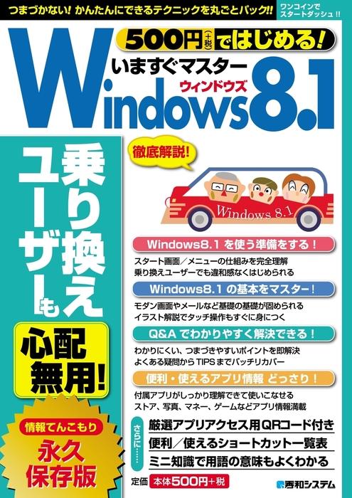 500円(+税)ではじめる! いますぐマスターWindows8.1拡大写真