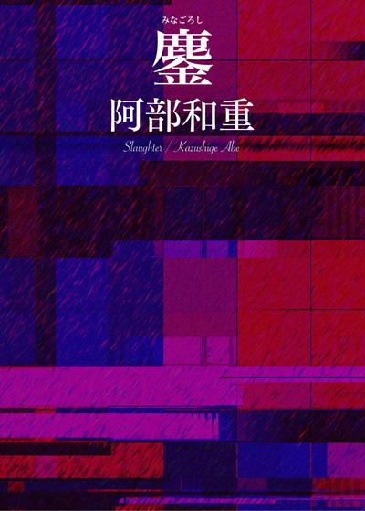 鏖(みなごろし)-電子書籍