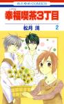 幸福喫茶3丁目 2巻-電子書籍