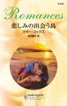悲しみの出会う島-電子書籍