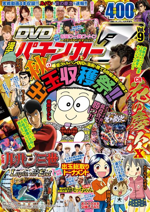 漫画パチンカー 2016年10月号増刊「DVD漫画パチンカーZ Vol.9」拡大写真