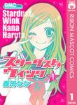 スターダスト★ウインク 1-電子書籍