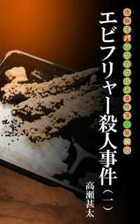 唐獅子パンクのグルメ事件簿 第四回 エビフリャー殺人事件(一)