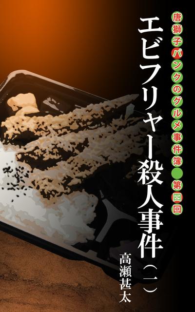 唐獅子パンクのグルメ事件簿 第四回 エビフリャー殺人事件(一)-電子書籍