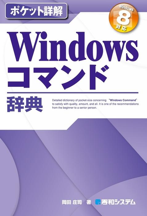 ポケット詳解 Windowsコマンド辞典 Windows 8対応拡大写真