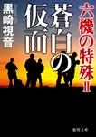 蒼白の仮面 六機の特殊II-電子書籍