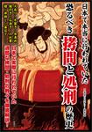 日本で本当に行われていた 恐るべき拷問と処刑の歴史-電子書籍