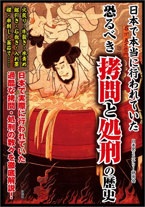 日本で本当に行われていた 恐るべき拷問と処刑の歴史拡大写真