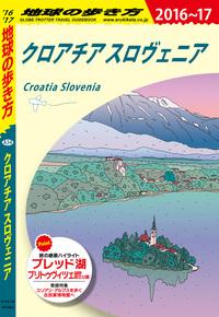 地球の歩き方 A34 クロアチア/スロヴェニア 2016-2017-電子書籍