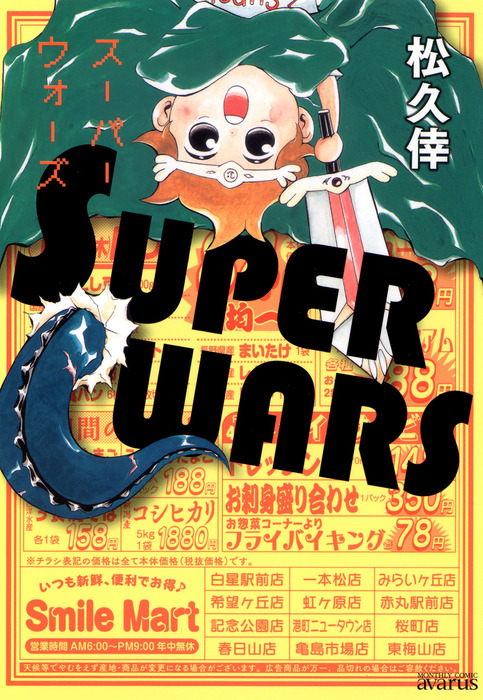 SUPER WARS拡大写真
