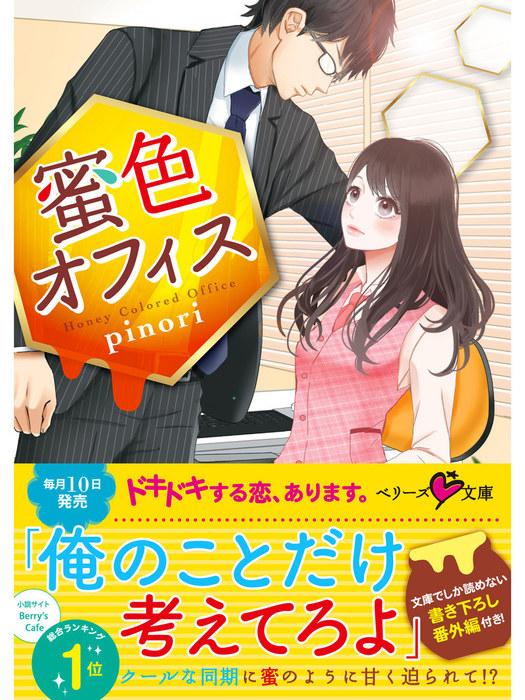 蜜色オフィス 【ベリーズ文庫版】拡大写真
