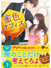 蜜色オフィス 【ベリーズ文庫版】-電子書籍
