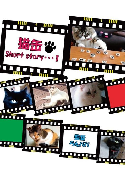 猫缶Short story・・・1拡大写真