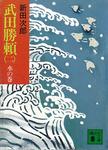 武田勝頼(二) 水の巻-電子書籍