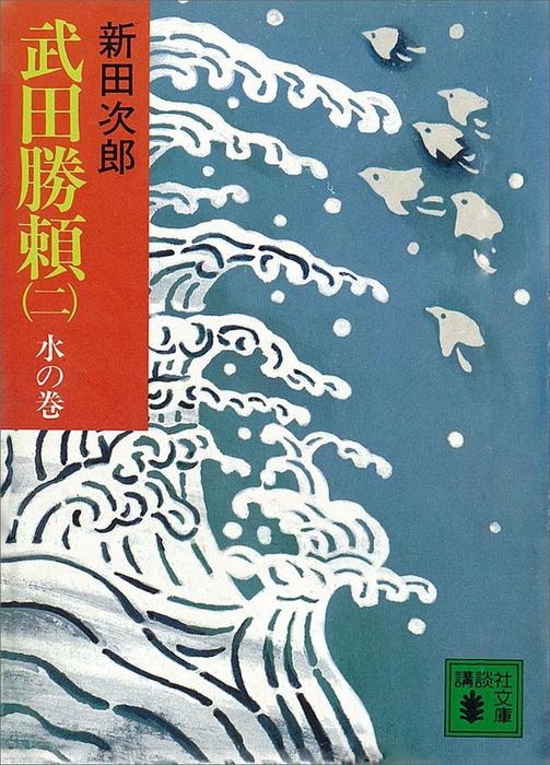 武田勝頼(二) 水の巻拡大写真