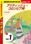 地球の歩き方 B16 カナダ 2016-2017 【分冊】 1 ブリティッシュ・コロンビア州-電子書籍