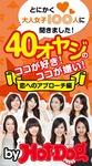 バイホットドッグプレス 女子100人に聞きました!恋のアプローチ編 2014年 7/18号-電子書籍