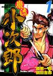 巌流小次郎 1巻-電子書籍