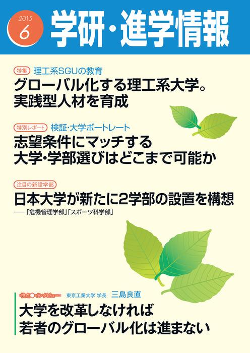 学研・進学情報 2015年6月号拡大写真
