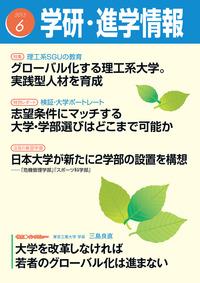 学研・進学情報 2015年6月号-電子書籍