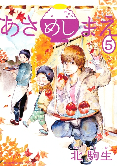 あさめしまえ(5)-電子書籍
